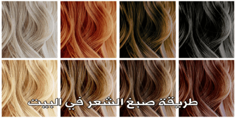 http://ana7waa.com/wp-content/uploads/2015/08/tint-hair.png